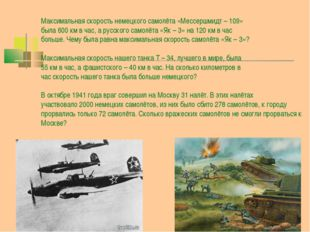 Максимальная скорость немецкого самолёта «Мессершмидт – 109» была 600 км в ч
