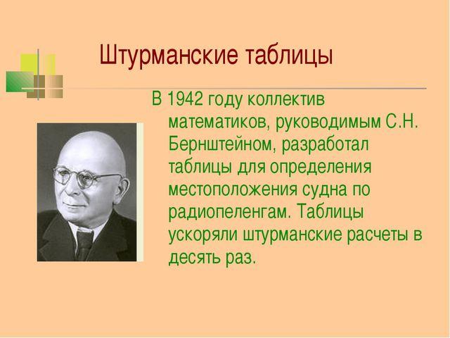 В 1942 году коллектив математиков, руководимым С.Н. Бернштейном, разработал т...