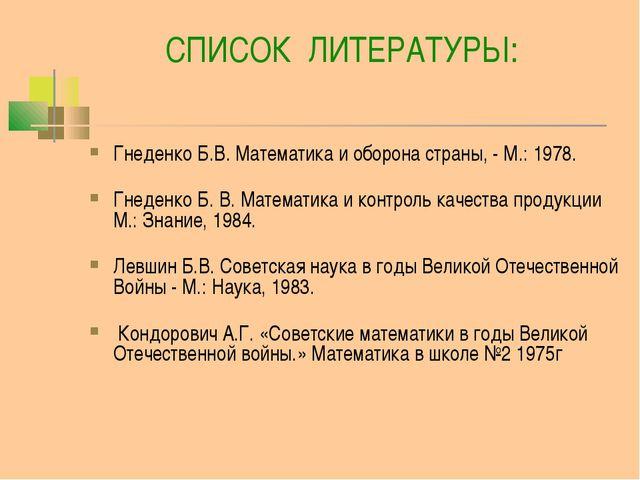СПИСОК ЛИТЕРАТУРЫ: Гнеденко Б.В. Математика и оборона страны, - М.: 1978. Гн...
