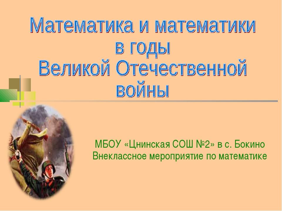 МБОУ «Цнинская СОШ №2» в с. Бокино Внеклассное мероприятие по математике