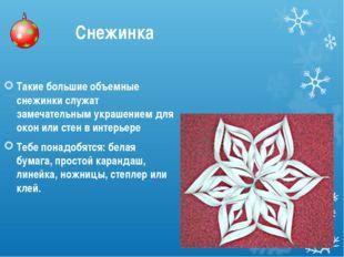Снежинка Такие большие объемные снежинки служат замечательным украшением для