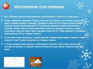 Изготовление луча снежинки Шаг 2. Возьми один из подготовленных листов бумаги