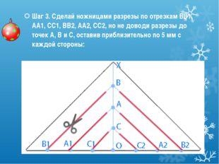 Шаг 3. Сделай ножницами разрезы по отрезкам ВВ1, АА1, СС1, ВВ2, АА2, СС2, но