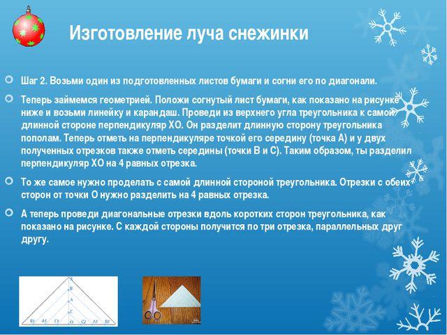 Изготовление луча снежинки Шаг 2. Возьми один из подготовленных листов бумаги...