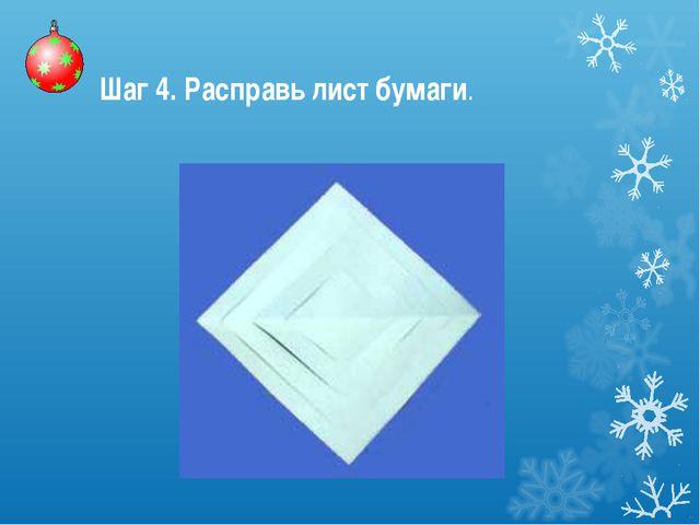 Шаг 4. Расправь лист бумаги.