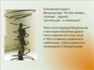 """В.Шкловский сказал о Мандельштаме: """"Это был человек... странный... трудный..."""