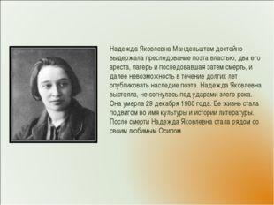 Надежда Яковлевна Мандельштам достойно выдержала преследование поэта властью,