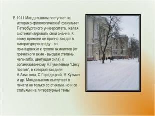 В 1911 Мандельштам поступает на историко-филологический факультет Петербургс
