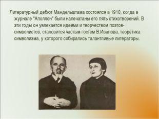 """Литературный дебют Мандельштама состоялся в 1910, когда в журнале """"Аполлон"""" б"""