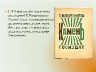 """В 1913 вышла в свет первая книга стихотворений О.Мандельштама - """"Камень"""", сра"""