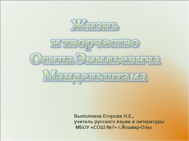 Выполнила Егорова Н.Е., учитель русского языка и литературы МБОУ «СОШ №7» г.Й...