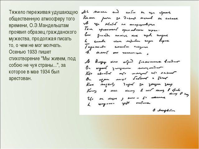 Тяжело переживая удушающую общественную атмосферу того времени, О.Э.Мандельшт...