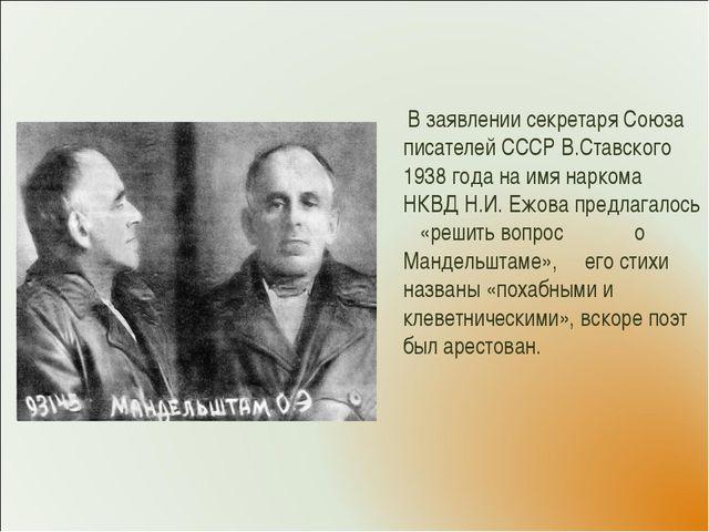 В заявлении секретаря Союза писателей СССР В.Ставского 1938 года на имя нарк...