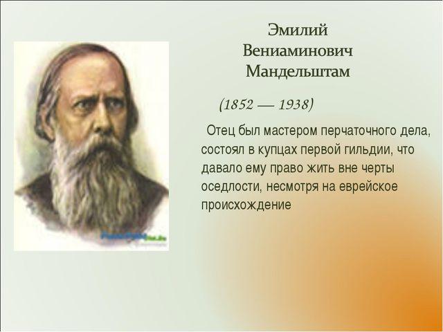 (1852 — 1938) Отец был мастером перчаточного дела, состоял в купцах первой г...
