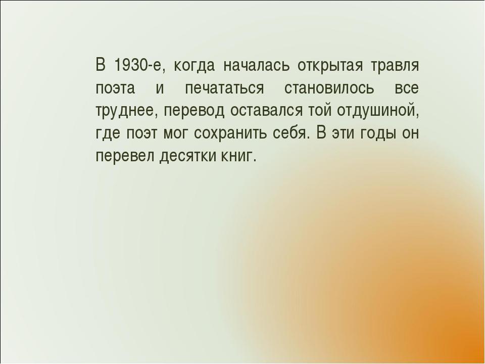 В 1930-е, когда началась открытая травля поэта и печататься становилось все т...