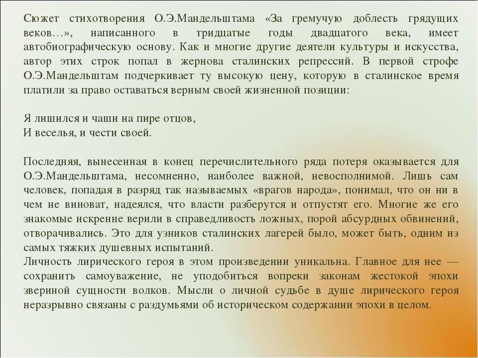Сюжет стихотворения О.Э.Мандельштама «За гремучую доблесть грядущих веков…»,...