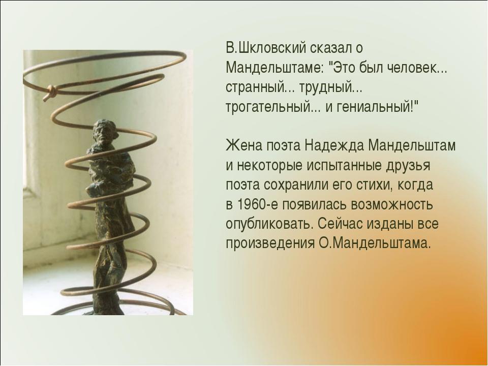 """В.Шкловский сказал о Мандельштаме: """"Это был человек... странный... трудный......"""