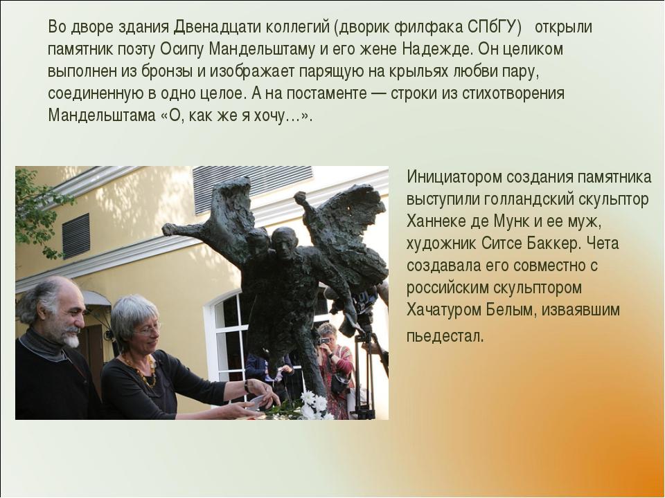 Инициатором создания памятника выступили голландский скульптор Ханнеке де Мун...
