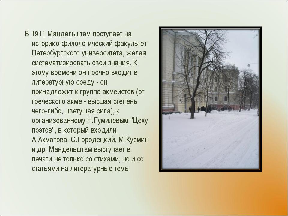 В 1911 Мандельштам поступает на историко-филологический факультет Петербургс...