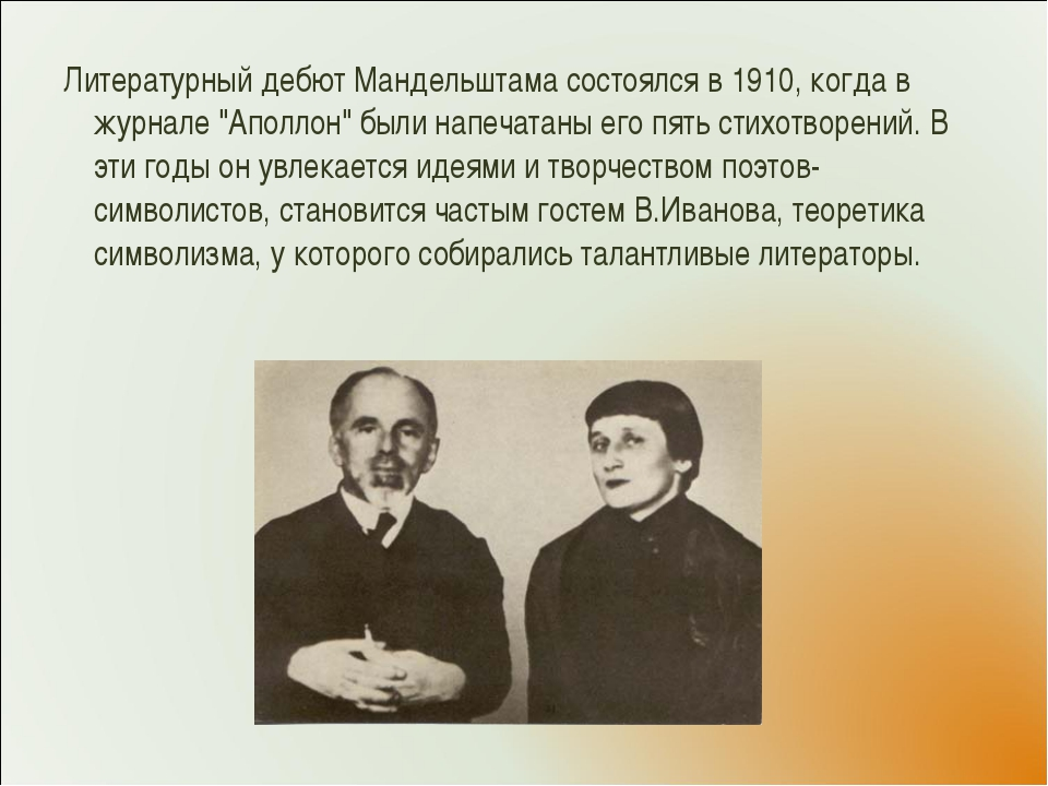 """Литературный дебют Мандельштама состоялся в 1910, когда в журнале """"Аполлон"""" б..."""