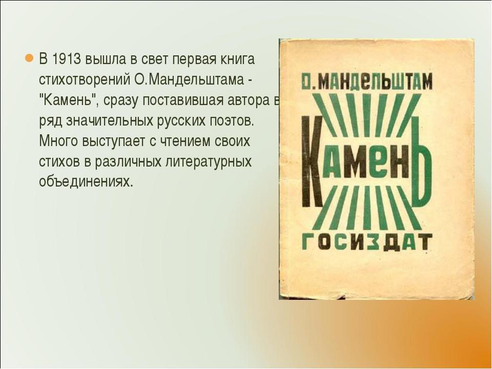 """В 1913 вышла в свет первая книга стихотворений О.Мандельштама - """"Камень"""", сра..."""