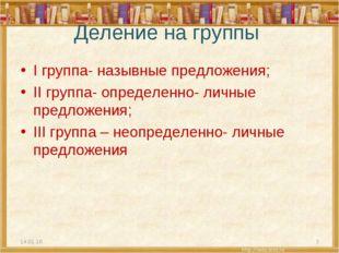 Деление на группы І группа- назывные предложения; ІІ группа- определенно- лич