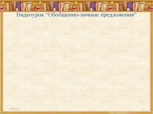 """Видеоурок """"Обобщенно-личные предложения"""" * *"""