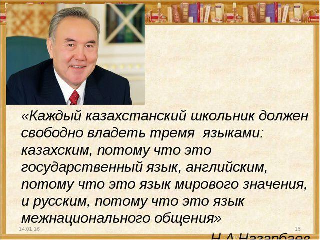 «Каждый казахстанский школьник должен свободно владеть тремя языками: казах...