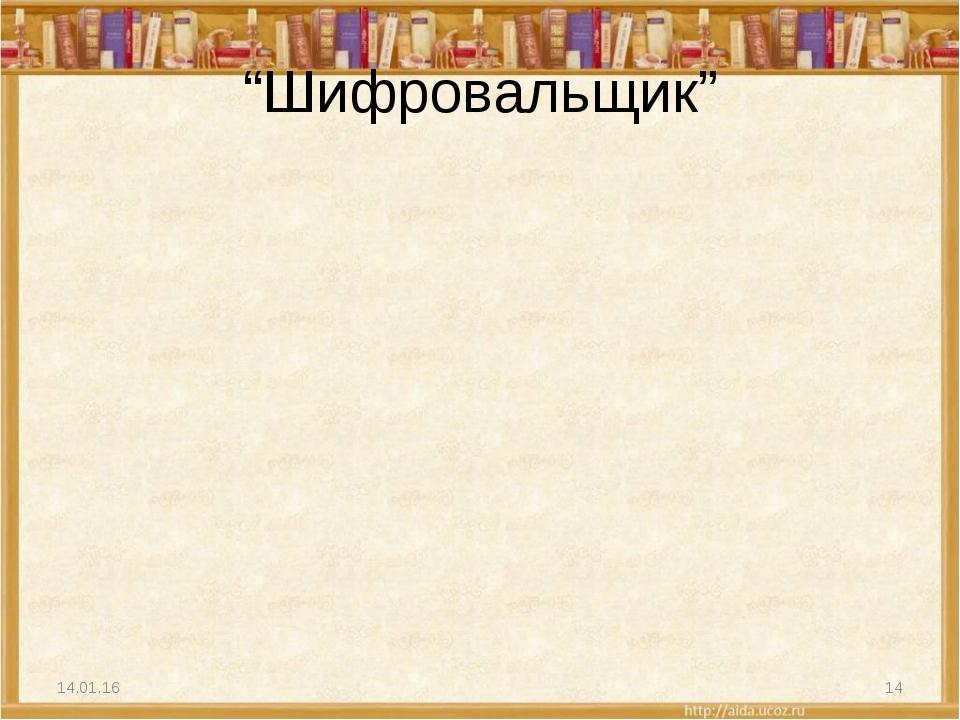 """""""Шифровальщик"""" * *"""