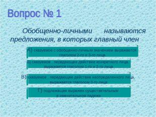 Обобщенно-личными называются предложения, в которых главный член А) сказуемо