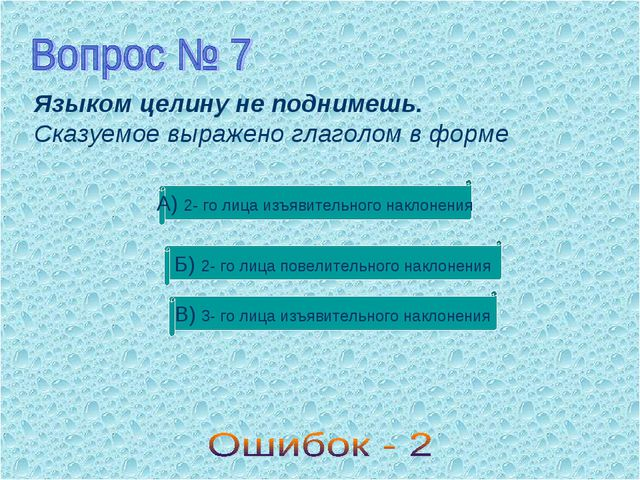 Языком целину не поднимешь. Сказуемое выражено глаголом в форме В) 3- го лица...