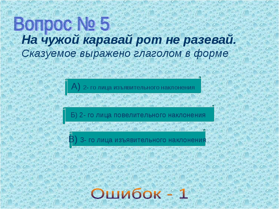 На чужой каравай рот не разевай. Сказуемое выражено глаголом в форме В) 3- го...