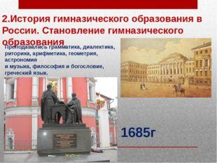 2.История гимназического образования в России. Становление гимназического обр