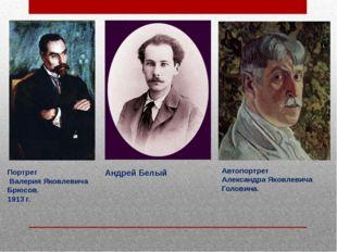 Портрет Валерия Яковлевича Брюсов. 1913 г. Андрей Белый Автопортрет Александр
