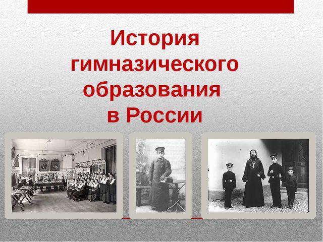 История гимназического образования в России