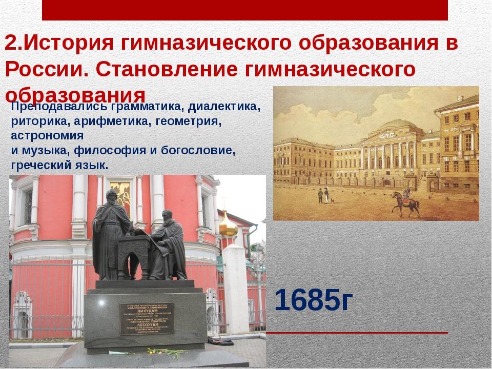 2.История гимназического образования в России. Становление гимназического обр...