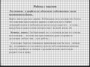 Работа с текстом Расставьте и графически объясните недостающие знаки препинан