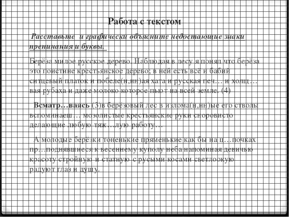 Работа с текстом Расставьте и графически объясните недостающие знаки препинан...