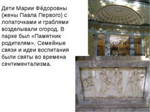 Дети Марии Фёдоровны (жены Павла Первого) с лопаточками и граблями возделывал