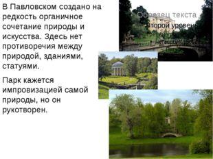 В Павловском создано на редкость органичное сочетание природы и искусства. Зд