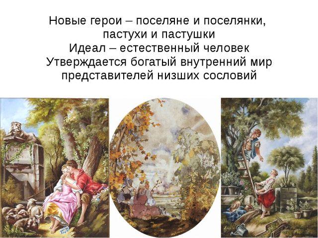 Новые герои – поселяне и поселянки, пастухи и пастушки Идеал – естественный ч...