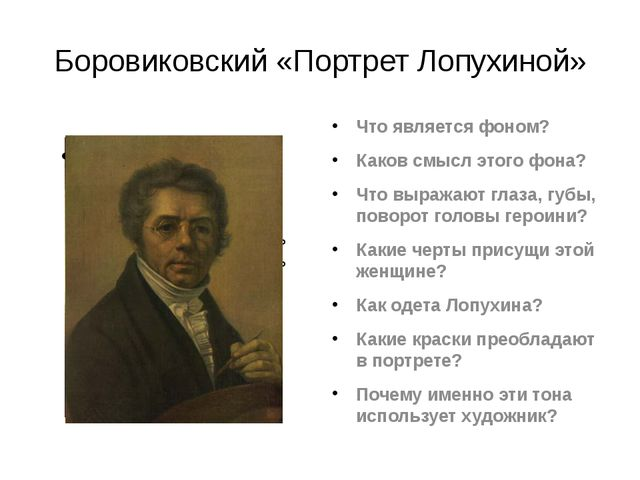 Боровиковский «Портрет Лопухиной» Что является фоном? Каков смысл этого фона?...