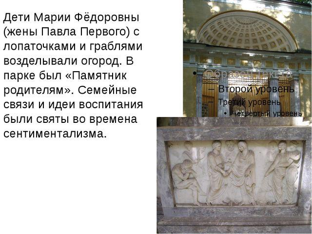 Дети Марии Фёдоровны (жены Павла Первого) с лопаточками и граблями возделывал...