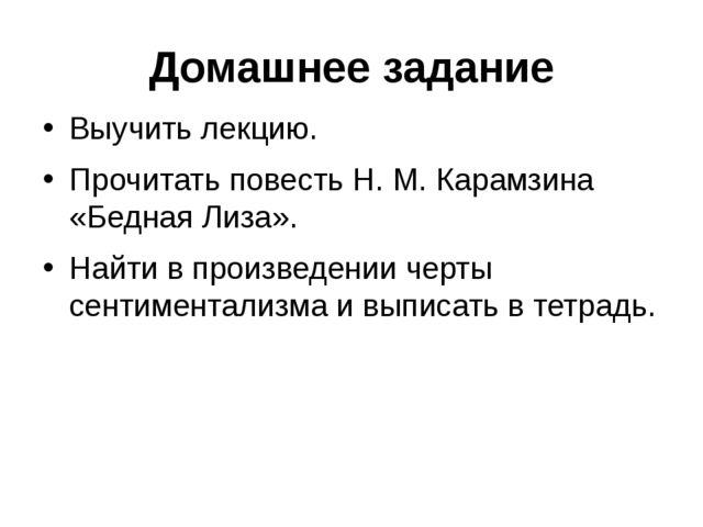 Домашнее задание Выучить лекцию. Прочитать повесть Н. М. Карамзина «Бедная Ли...