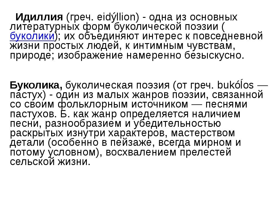 Идиллия (греч. eidýllion) - одна из основных литературных форм буколической...