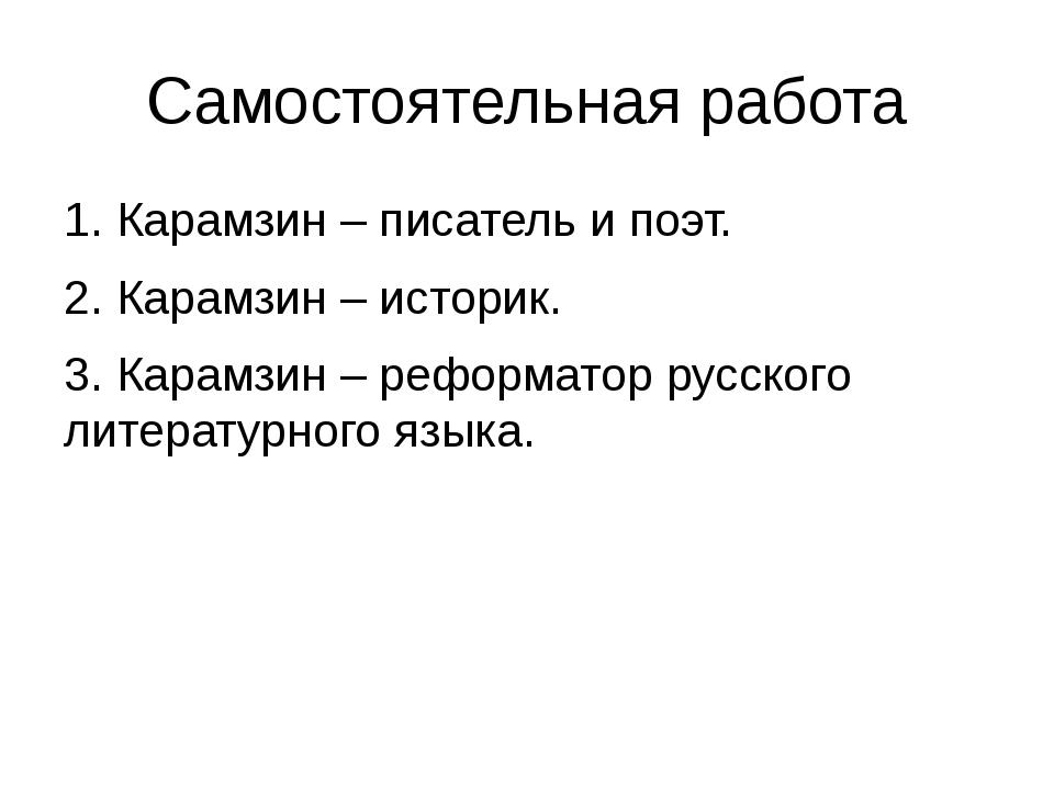 Самостоятельная работа 1. Карамзин – писатель и поэт. 2. Карамзин – историк....