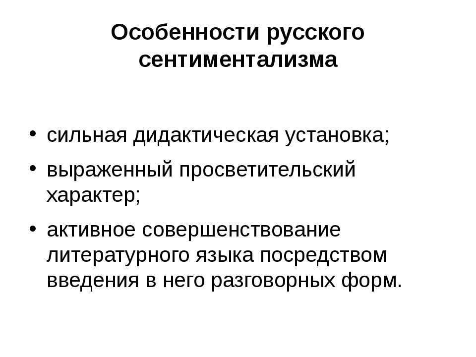 Особенности русского сентиментализма сильная дидактическая установка; выражен...