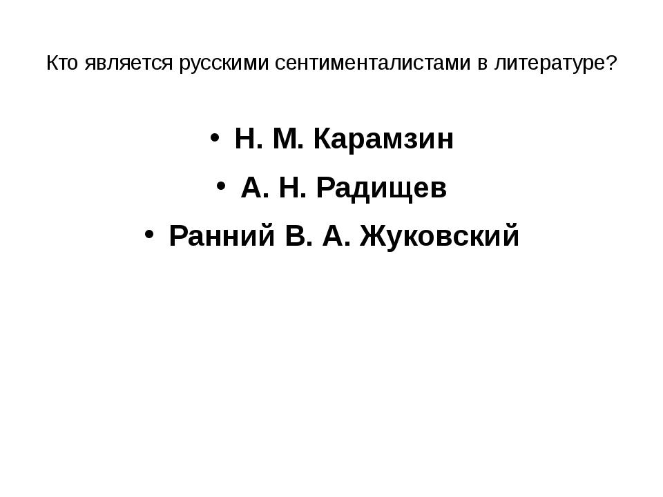 Кто является русскими сентименталистами в литературе? Н. М. Карамзин А. Н. Ра...