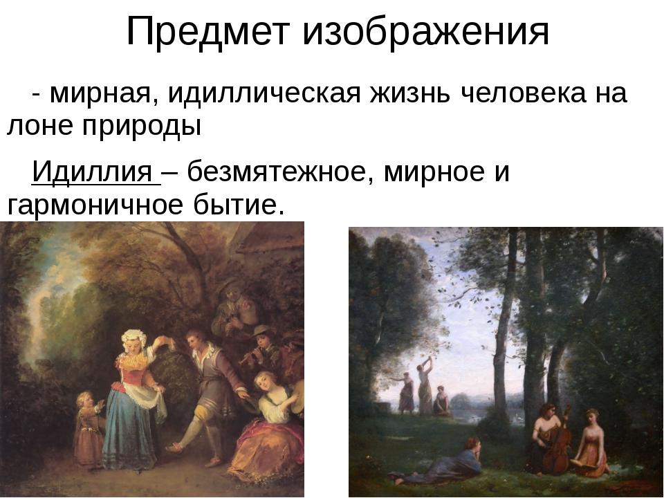 Предмет изображения - мирная, идиллическая жизнь человека на лоне природы Иди...