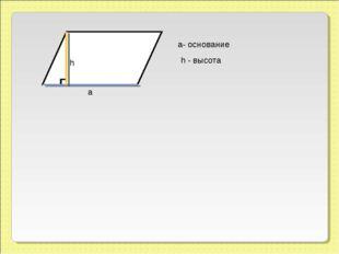 а h h - высота а- основание